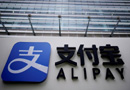 China vai desmembrar Alipay do Ant Group